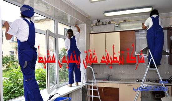 شركة تنظيف شقق بخميش مشيط
