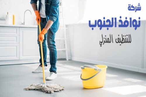 شركة تنظيف ارضيات بابها