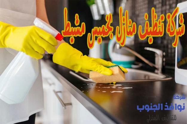 شركة تنظيف منازل بحميس مشيط