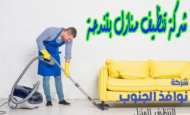 شركة تنظيف منازل بتندحة