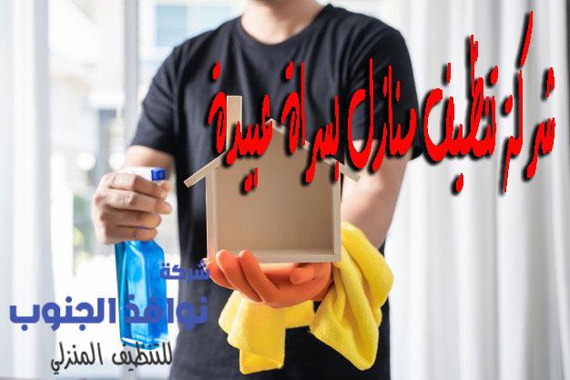 شركة تنظيف منازل بسراة عبيدة
