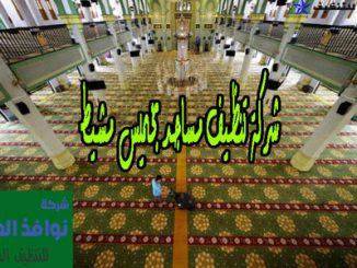 شركة تنظيف مساجد بخميسمشيط